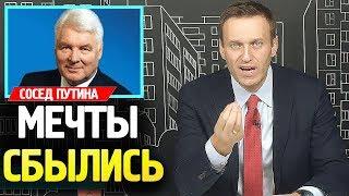 Сосед Путина Пенсионер миллиардер. Газпром разворовали. Матвиенко шутит. Алексей Навальный лайф 2019