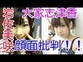 AKB48岩佐美咲が大家志津香の顔をディスり喧嘩勃発!?「女は顔じゃないって・・説得…