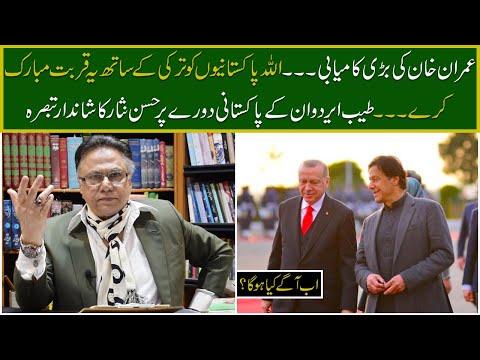 Hassan Nisar: اللہ پاکستانیوں کو تر کی کے ساتھ یہ قربت مبارک کرے۔۔۔طیب ایردوان کےپاکستانی دورے پر حسن نثارکا تبصرہ