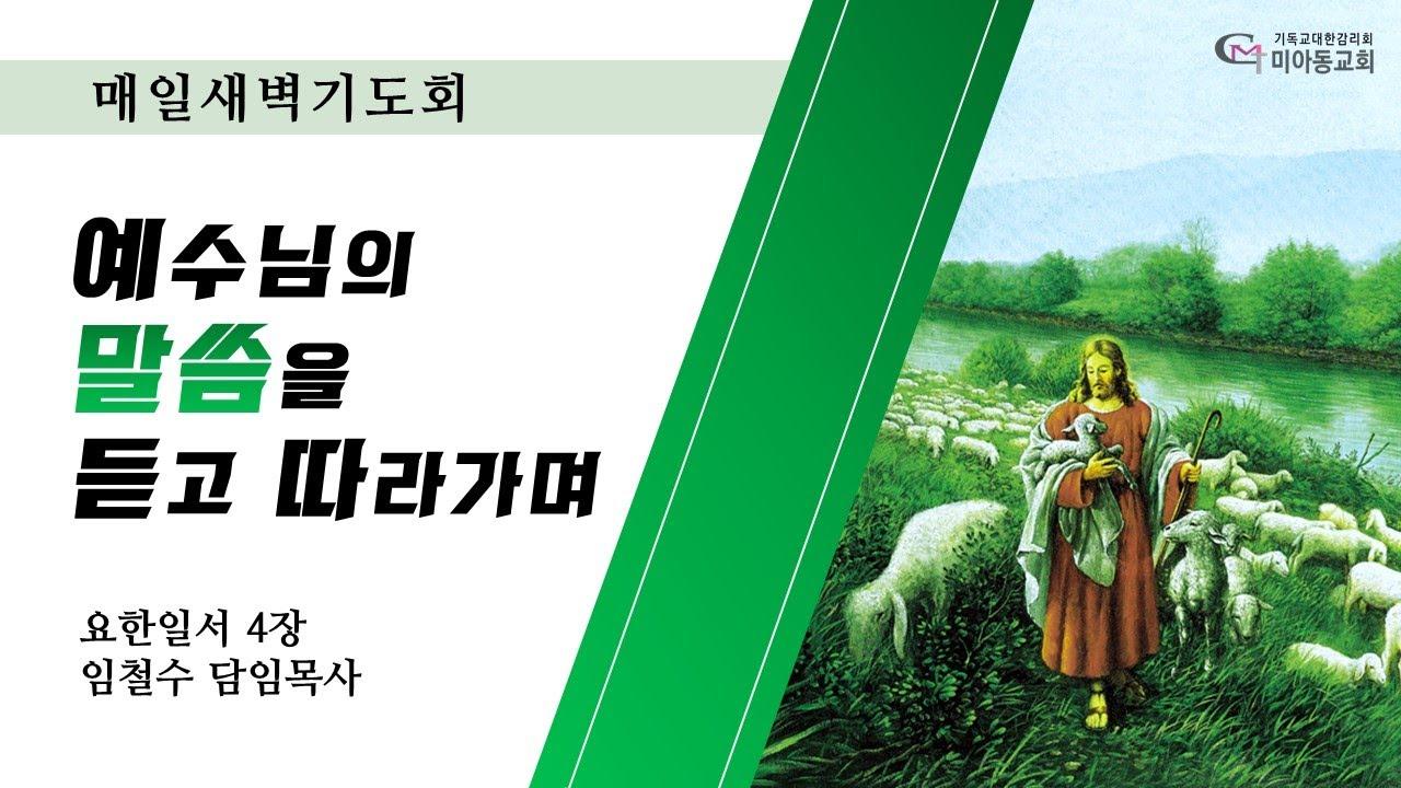21.04.14 미아동교회 새벽기도회