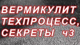 7.182 ВЕРМИКУЛИТ ТЕХПРОЦЕСС ч3
