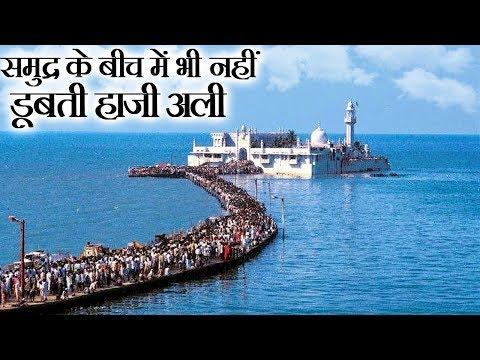 Why Haji Ali Dargah In Mumbai Never Sags?   Mystery Of Tomb of Pir Haji Ali Shah Bukhari Revealed