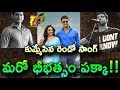 I Dont Know Song From Bharat Ane Nenu || I Dont Know Full Song || I Dont Know Song Video || Mahesh