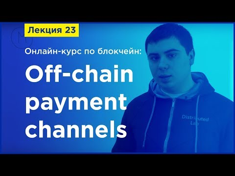Online-курс по Blockchain. Лекция 23. Off-chain payment channels