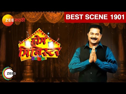 Home Minister - होम मिनिस्टर - Episode 1901 - May 16, 2017 - Best Scene