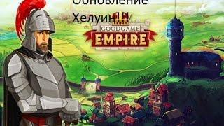 Gooodgame Empire:обновление.