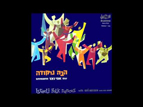 Hine Ma Tov  - Israeli Folk Dances