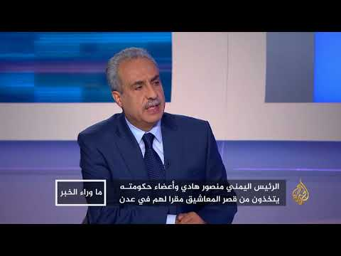 ما وراء الخبر-هل تضع السعودية حدا للدور الإماراتي بعدن؟  - نشر قبل 7 ساعة