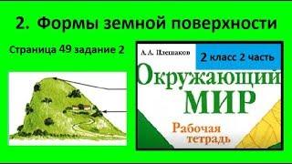 Части холма/Формы земной поверхности №2 (Окр.мир 2 класс)