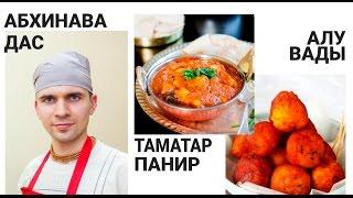On-line урок | Таматар-панир и Алу-вады
