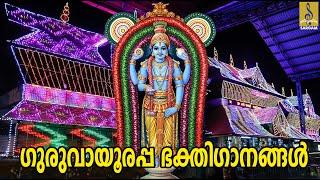 🔴 (LIVE!)- ഓരോ ദിനവും അനുഗ്രഹം നിറഞ്ഞതാക്കാൻ നിത്യവും കേട്ടുണരേണ്ട ഭക്തിഗാനങ്ങൾ | Krishna Devotional