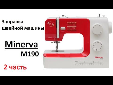 Как заправить нить в швейной машины Minerva M190