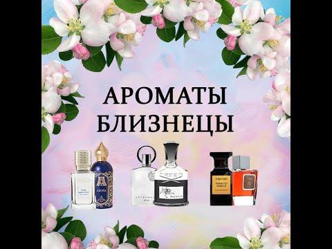 Ароматы-двойники: Ex Nihilo Fleur Narcotique Vs. Attar Collection Azora