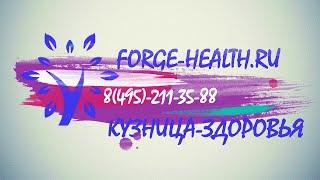 Кузница Здоровья(, 2015-10-26T11:58:06.000Z)