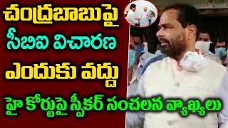 Speaker Tammineni Sitaram Comments On Chandrababu | Tammineni Sitaram Speech | Andhra Politics