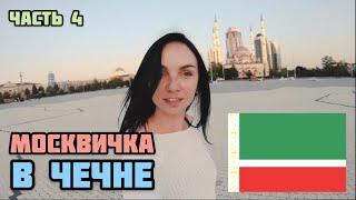 ПУТЕШЕСТВИЯ НА КАРАНТИНЕ : Чечня + Грузия   Вспоминая жизнь до коронавируса