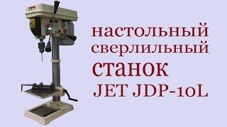 видео Настольный сверлильный станок Jet JDP 8l
