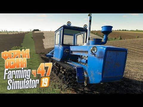 Вывернул плугом находку в поле - ч47 Farming Simulator 19