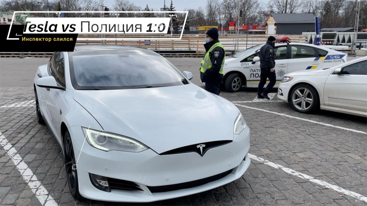 Полиция слилась увидев Tesla