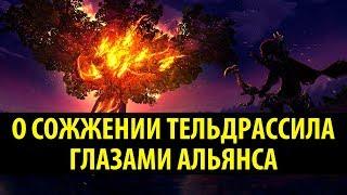 Сожжение Тельдрассила Глазами Альянса