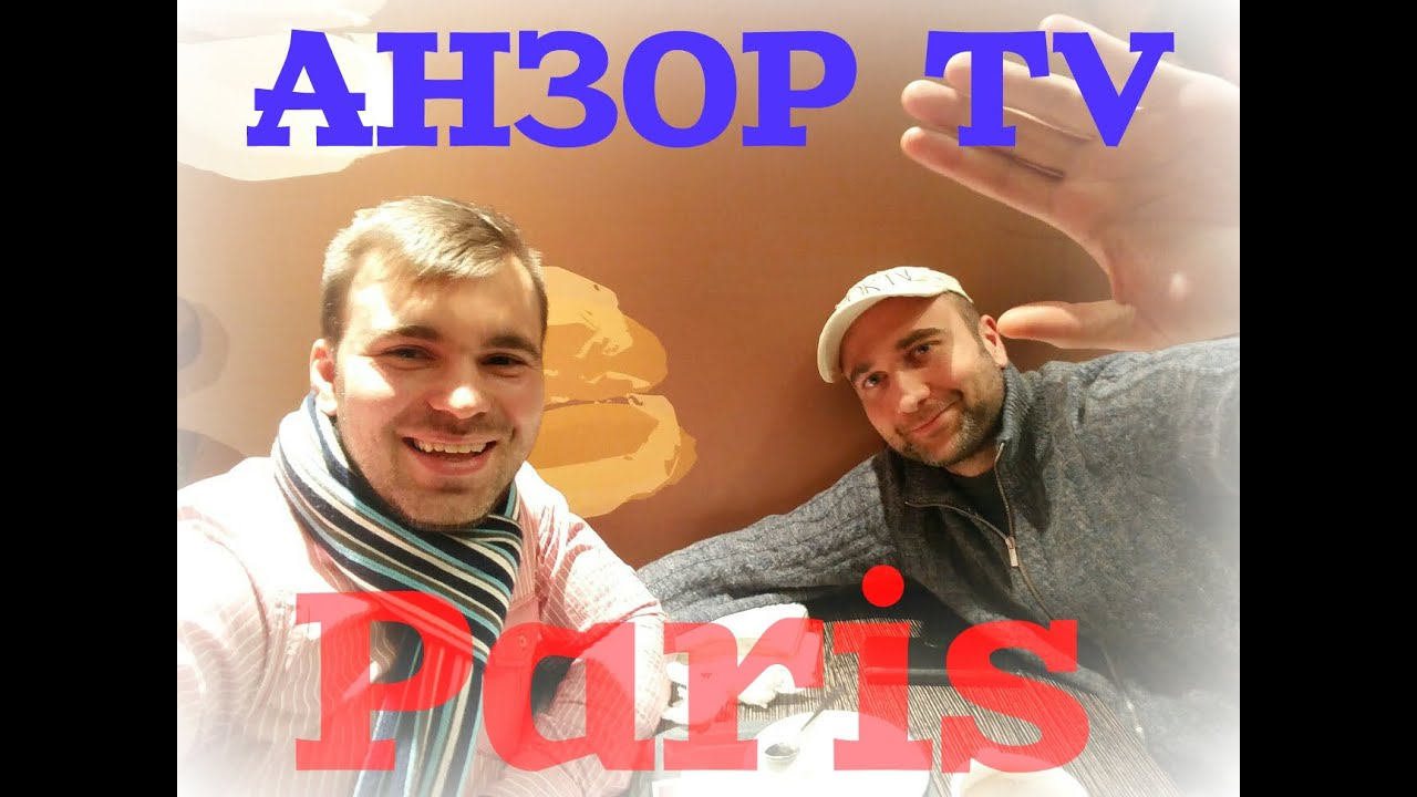 Что такое Пачанга? | Анзор ТВ в Париже | Бонжур Франция