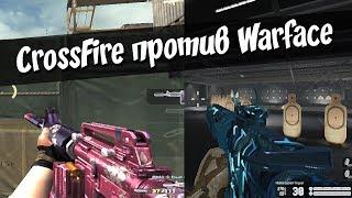CrossFire против Warface, что лучше?