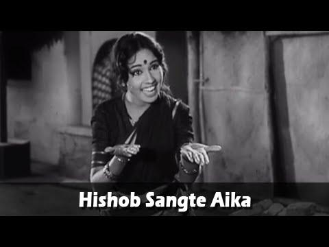Hishob Sangte Aika  Marathi Song  Kela Ishara Jata Jata  Usha Chavan, Arun Sarnaik