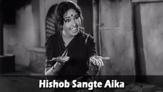 Hishob Sangte Aika - Marathi Song - Kela Ishara Jata Jata - Usha Chavan, Arun Sarnaik