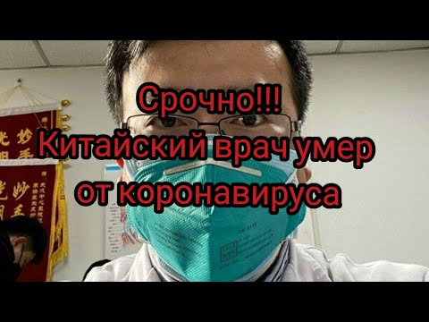 Срочно!!! Умер китайский врач, первым сообщивший о КОРОНАВИРУСЕ