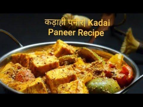 #punjabirecipes #kadaipaneer Kadai Paneer Recipe [Hindi] कड़ाही पनीर Dhaba Style