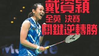 2017全英賽 戴資穎 逆轉時刻 2017 All England Tai Tzu Ying perfect play