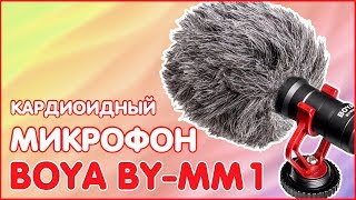 BOYA BY-MM1   КАРДИОИДНЫЙ МИКРОФОН ДЛЯ КАМЕР / ПК / СМАРТФОНОВ