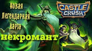 видео: Некромант новая легендарная карта в Кастл Краш   Castle Crush