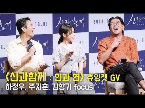 [Full] 하정우, 김향기, 주지훈 focus 직캠 : 영화 '신과함께 : 인과연' 츄잉챗 GV : 롯데시네마 월드타워 시디즈관