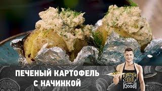 Рецепт печеного картофеля с начинкой | ПроСто кухня