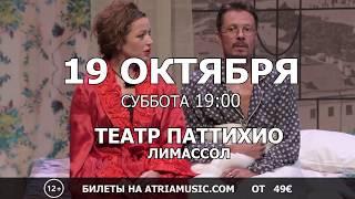 """Комедия """"Идеальная жена"""". 19 октября, Лимассол"""