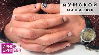 МУЖСКОЙ МАНИКЮР с дизайном ЭКСКЛЮЗИВ Особенности мужского маникюра Ирина Брилёва
