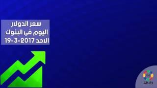 أسعار الدولار والذهب بالسوق المصرية اليوم الأحد 19 مارس | أسايطة