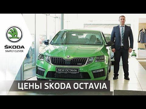 SKODA OCTAVIA 2019 | Комплектации Шкода Октавиа и цены | Автоцентр Прага Авто