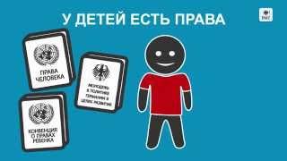 У детей есть право на права!(Этот клип показывает, почему так важна всемирная реализация прав детей и молодежи, и почему Германия в рамк..., 2014-07-17T11:48:45.000Z)