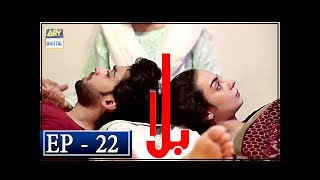 Balaa Episode 22 - 12th November 2018 - ARY Digital Drama