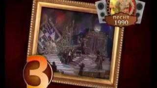 История российского шоу-бизнеса. Песня 1990