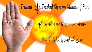 Indian Palmistry Symbols: The Trident sign and Wealth