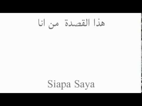 Man Ana Laulakum - Majelis Rasulullah SAW