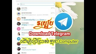 Gambar cover how to download telegram and Install to use in computer PC/របៀបទាញយក Telegram