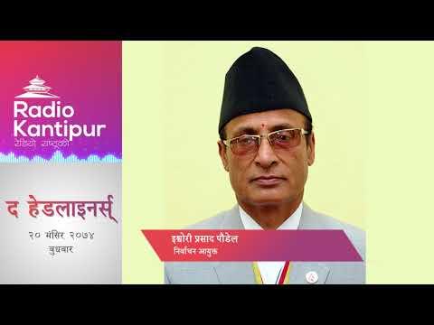 The Headliners interview with Ishwori Prasad Paudel | Journalist Anil Pariyar | 06 December 2017