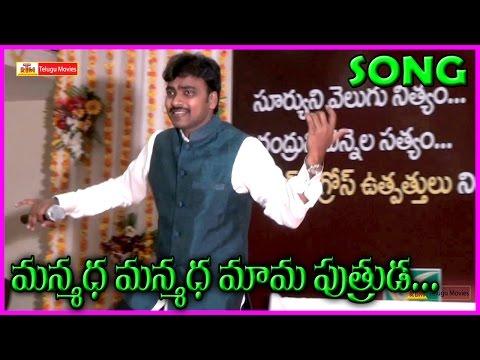 Manmadha Manmadha Mama Putruda Song    Tagore Songs / Latest Telugu Songs / Hit Songs