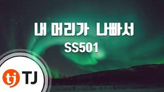 내머리가나빠서 -- SS501 TJ 노래방 곡번호.30639 TJ KARAOKE 유튜브 노...