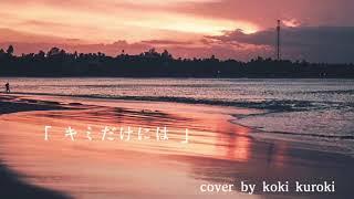 cover by koki kuroki.