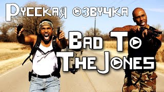 Bad To The Jones (2013) | Crazy Zombie Film (rus vo G-NighT)